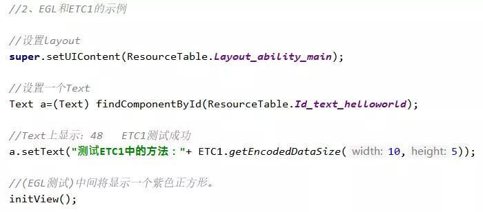 全球首发:鸿蒙开源平台OpenGL