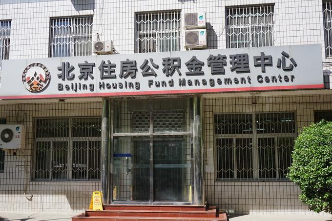 取公积金必须用联名卡吗?北京住房公积金管理中心回应