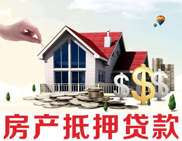 还清房贷,这一步要抓紧时间去做,否则房产无法转让、出售
