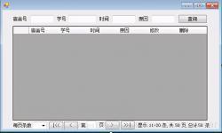 C# Winform实现数据分页显示