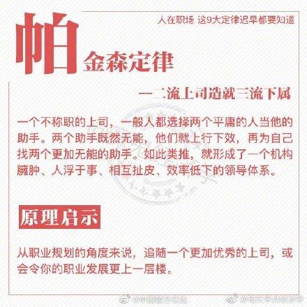 经典职场9大定律