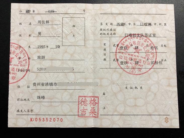 去西藏旅行如何办理边防证?都是哪些地方需要?请看过来