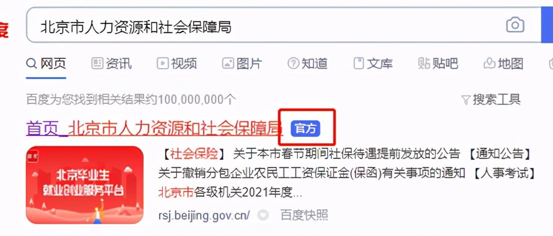 北京市社保证明实时查询指南