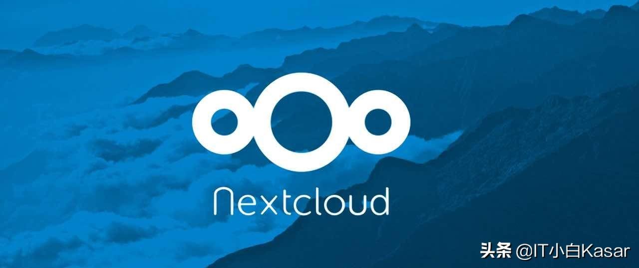 开源云盘利器:Nextcloud 21私有云盘搭建