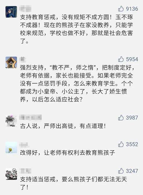 今天起,教师可大胆对熊孩子点名批评罚站!惩戒尺度怎么把握?上海一学校:和家长约定好