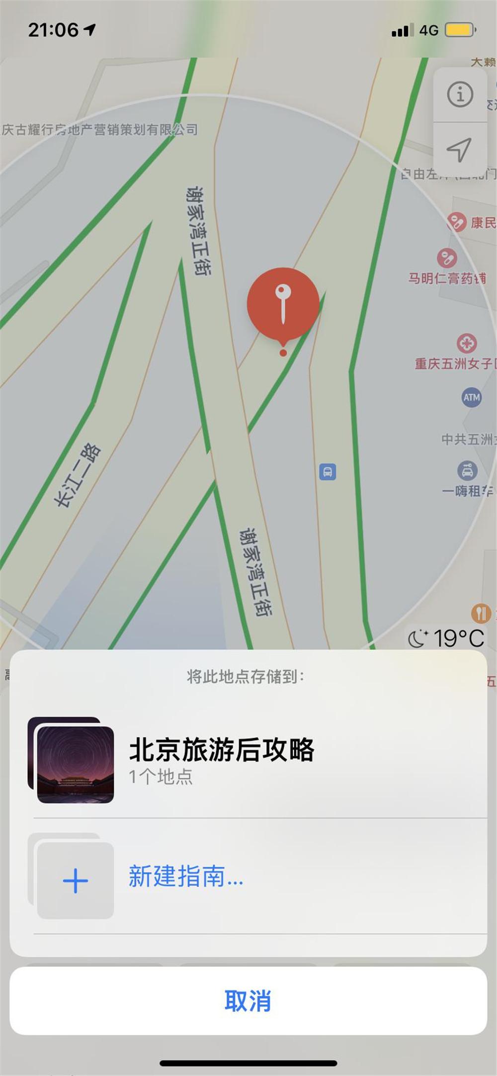 iPhone地图导航不准?那是你还不会这4个技巧