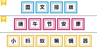 头部公众号常用的田字格,给你的微信排版锦上添花!  