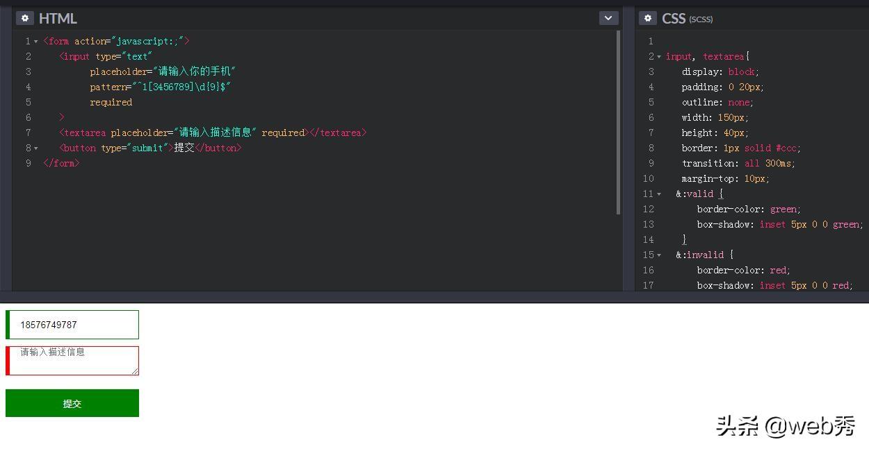 CSS3伪类:valid和:invalid实现表单校验
