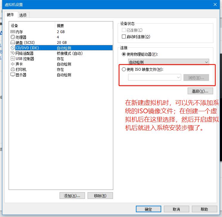 创建虚拟机软件之vmware和Virtualbox