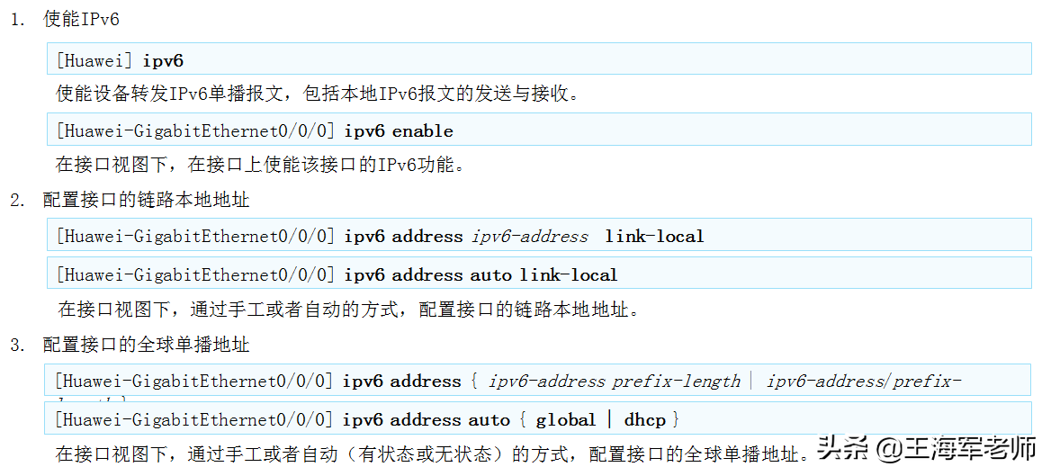 IPv6典型配置举例