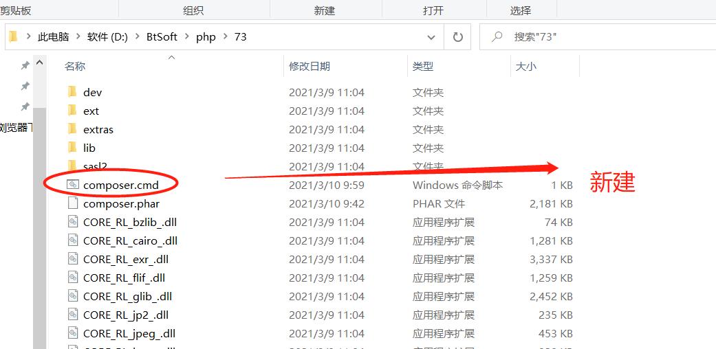 windows10安装composer