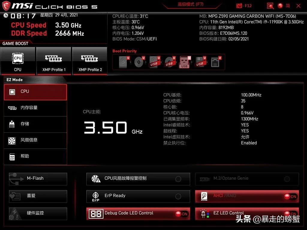 主板BIOS常用设置教程