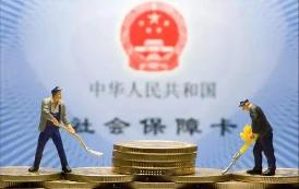 北京社保最低缴费标准