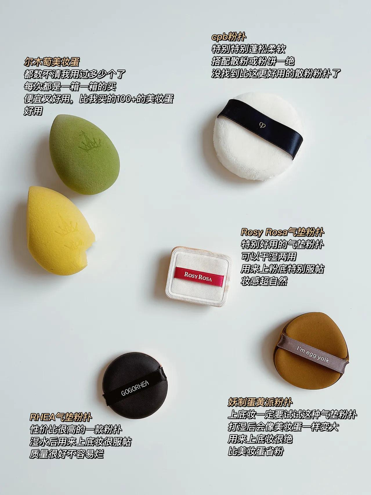 24个值得入手的化妆工具