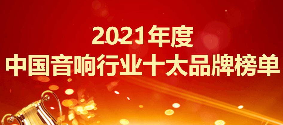 2021年度中国音响行业十大品牌榜单