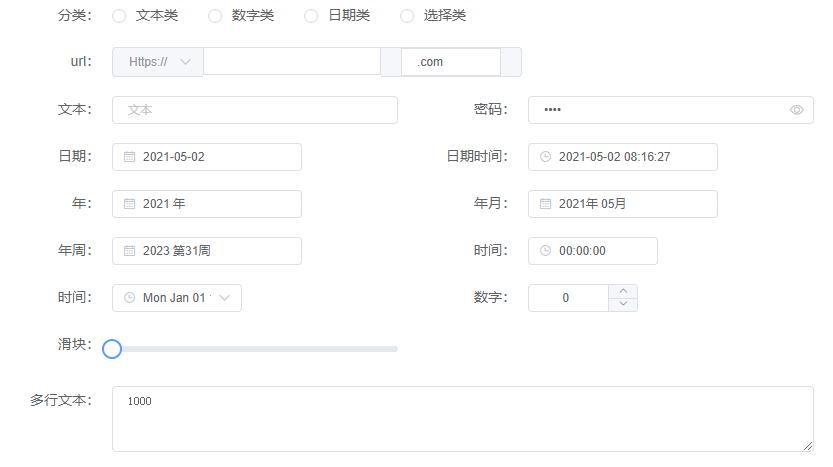 基于 el-form 封装一个依赖 json 动态渲染的表单控件
