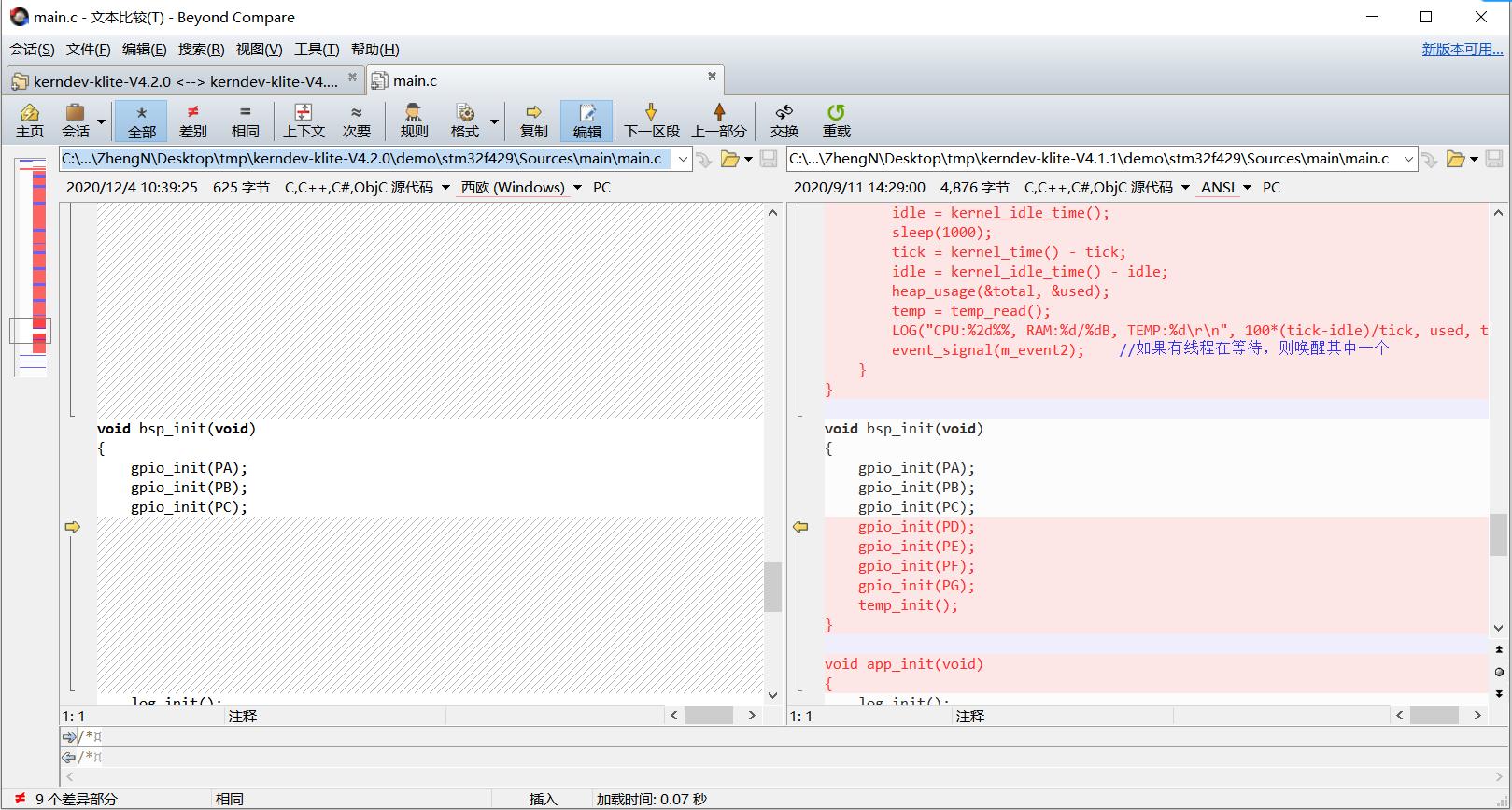 哪款代码对比工具比较好用?