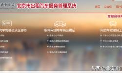 北京网约车考试攻略终极版!报名+考试+领证全攻略