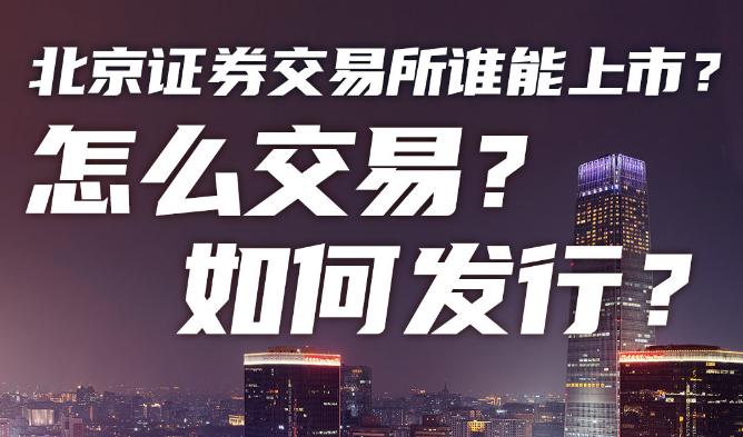 北京证券交易所要来了!谁能上市?怎么交易?一图读懂