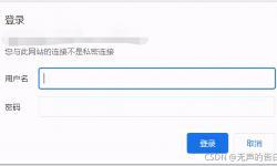 nginx简易实现权限登录